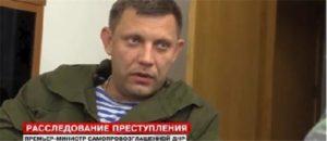 Trafics d'organes en Ukraine : Alexandre Zakharchenko confirme des indices flagrants de prélèvements