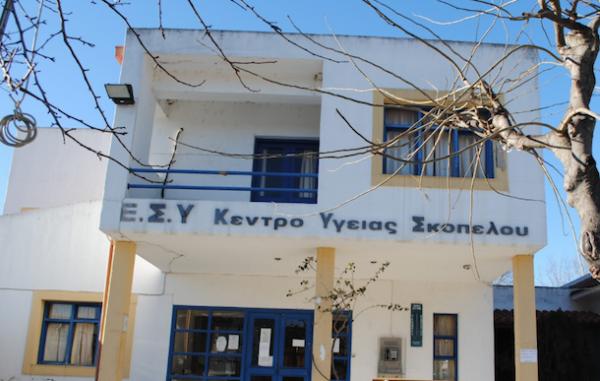Centre de santé, île de Skopelos.